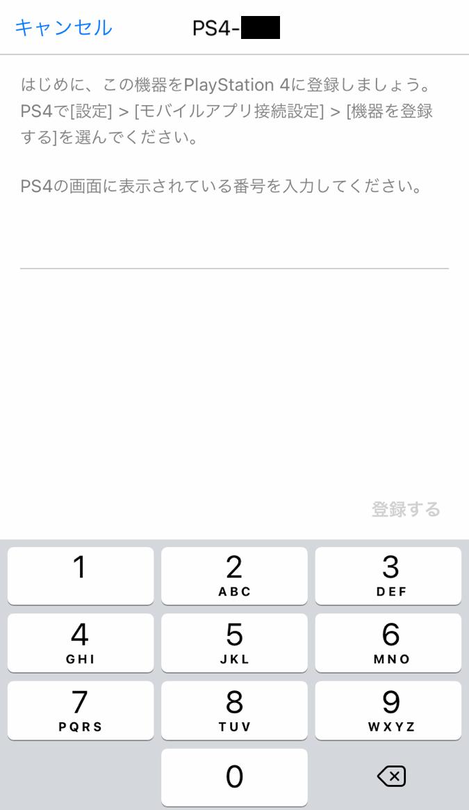 PS4の画面の8桁の数字をスマホに入力します。