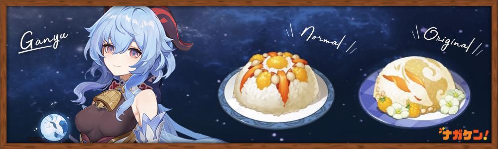 【原神】甘雨のオリジナル料理「盛世太平」