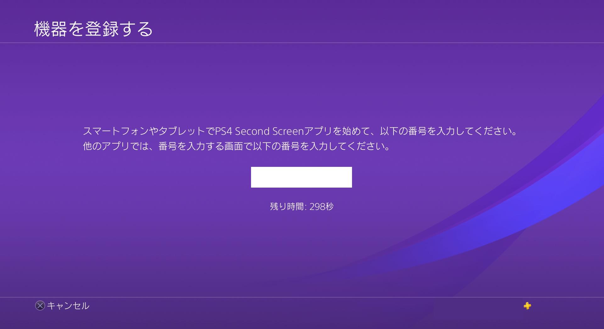 PS4の画面に表示されている番号をスマホに入力します