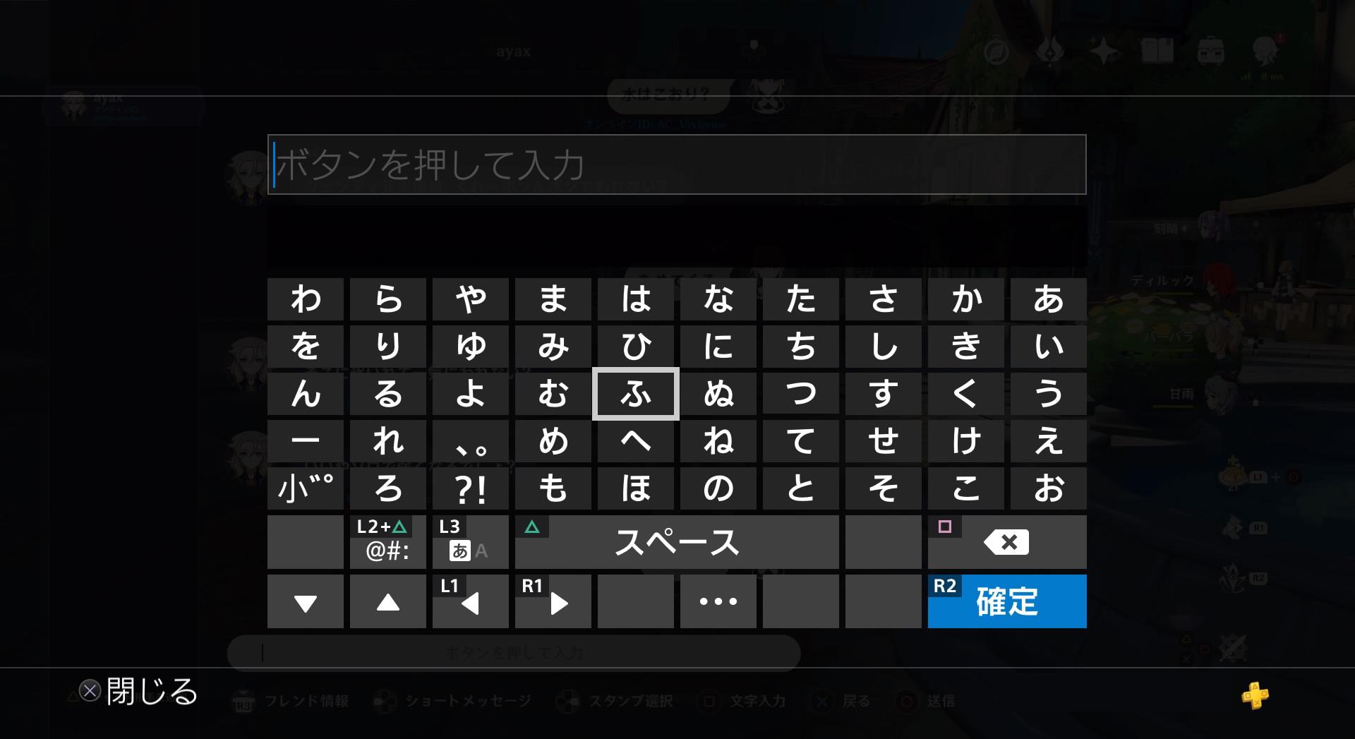 ①PS4 【PS4でテキストチャット画面にする】