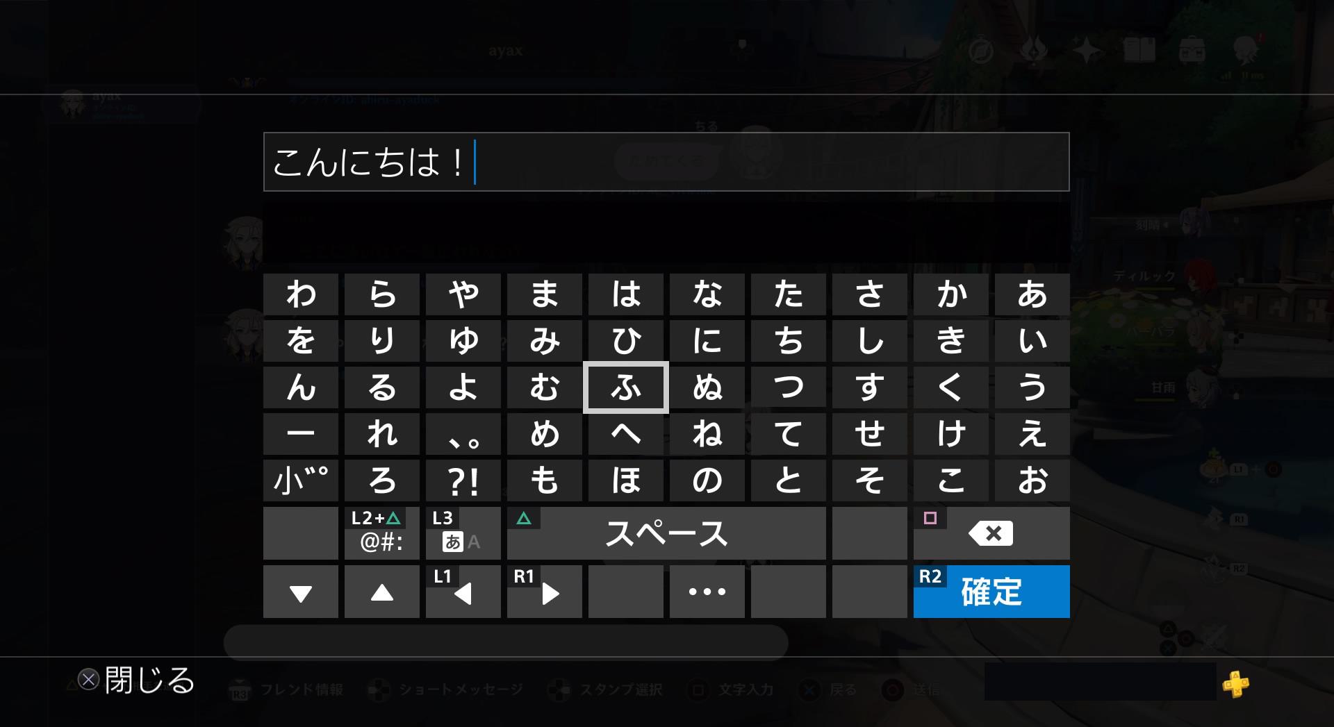 ② PS4【PS4側にもリアルタイムで反映されます!】