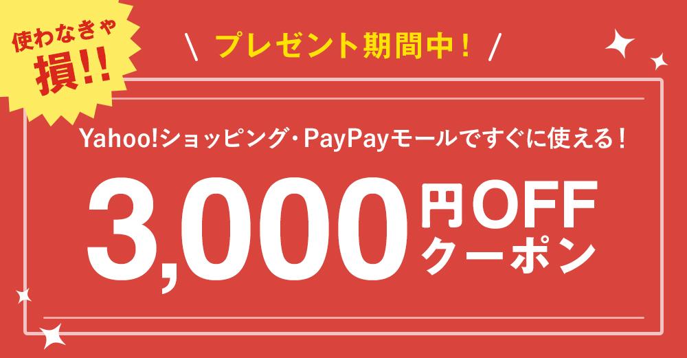 Yahoo!プレミアム会員の無料お試しに登録すると6000円以上のお買い物から使える3000円OFFクーポンがもらえます!