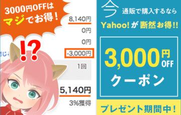 【3000円OFFも!】今通販で購入するならYahoo!が断然お得!お得なクーポンゲットでお得に購入しよう!登録までの流れをご紹介!