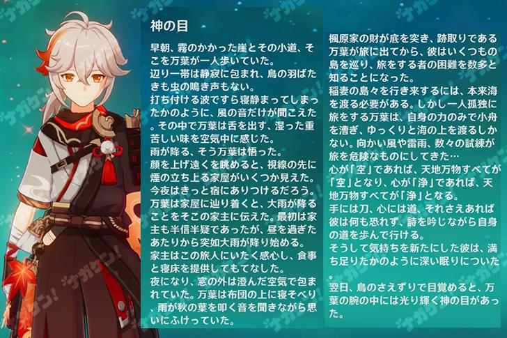 楓原 万葉(カズハ)のキャラクターストーリー「神の目」内容