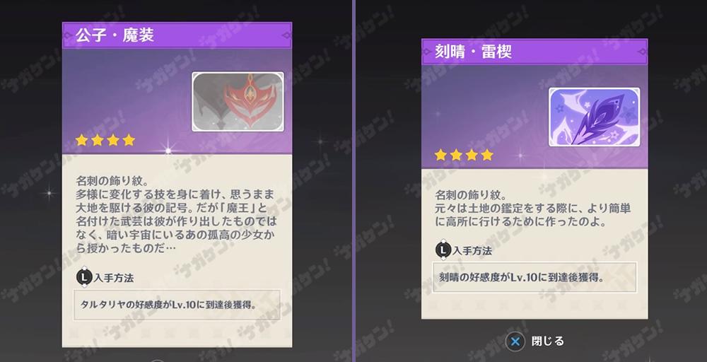 【原神】キャラクター好感度10でキャラクターの「名刺」デザインが貰える!