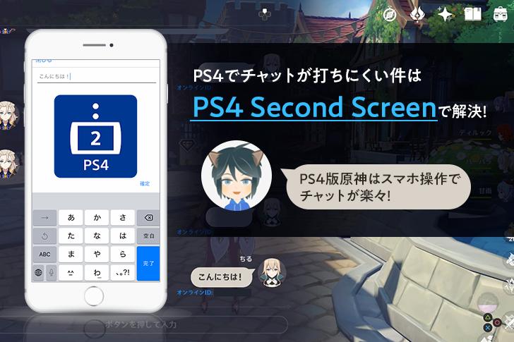 【原神/PS4】PS4版でチャットが打ちにくい件は PS4 Second Screenで解決!スマホ操作でチャットが楽々に!