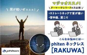 【ゲーマー・テレワークの方必見!】ストレートネックで首が痛い・背中痛・肩こりを解消するには「phiten ネックレス[RAKUWA]」がマジでオススメ!