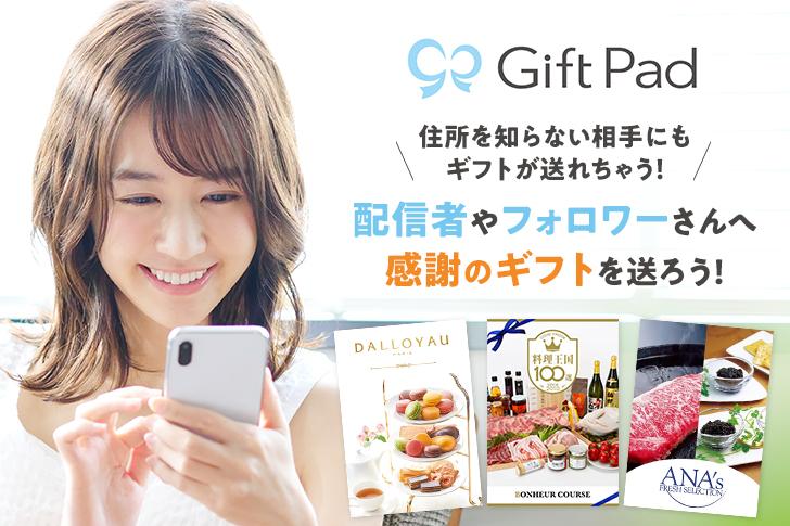 【GiftPad】住所を知らない相手にもギフトが送れちゃう!配信者やフォロワーさんへ感謝のギフトを送ろう!【ギフトパッド】