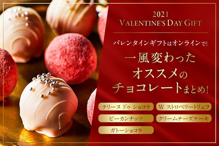 【2021年】バレンタインギフトはオンラインで!一風変わったオススメのチョコレートギフトまとめ!【テリーヌ ドゥ ショコラ】