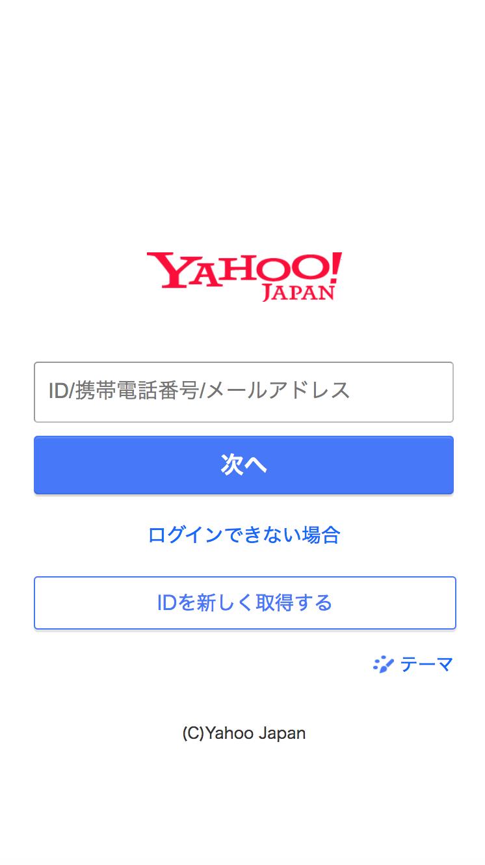 yahooアカウントにログイン、もしくは登録するだけでもらえます。