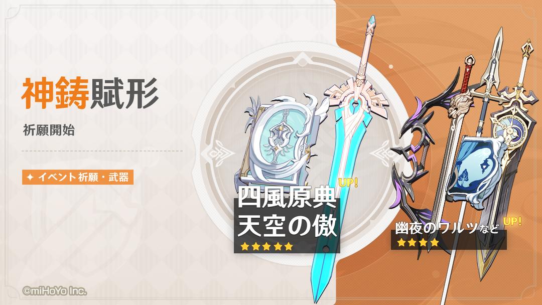 原神 Ver.1.6 イベント祈願・武器「神鋳賦形」 (2021年6月9(水)〜6月29日(火)16:59まで)