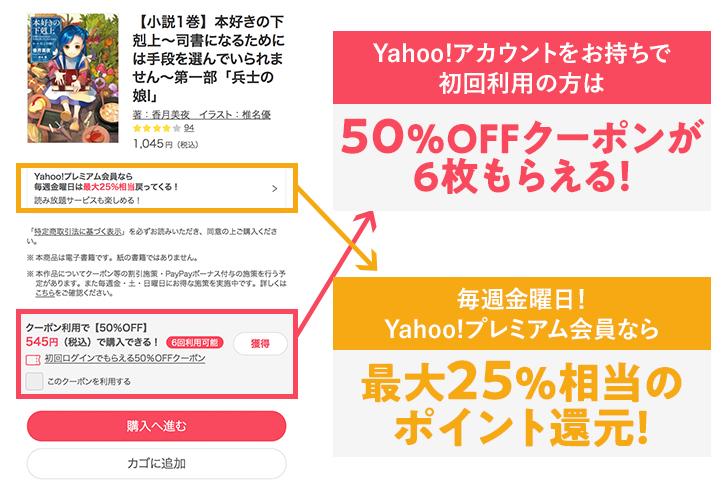 ebookjapanは最大25%のポイント還元と半額クーポンを6枚もらえる!
