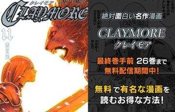 【絶対面白い名作漫画】「CLAYMORE クレイモア」が期間限定で無料で読める!最終巻手前の26巻まで無料配信期間中!