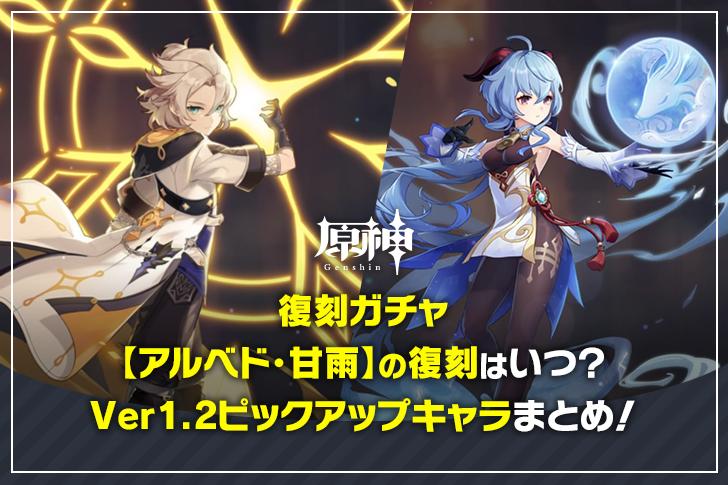 【原神 復刻】アルベドや甘雨(カンウ)の復刻はいつ?バージョン1.2ピックアップキャラクターまとめ!