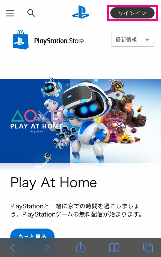 1. PlayStation Storeにサインインする