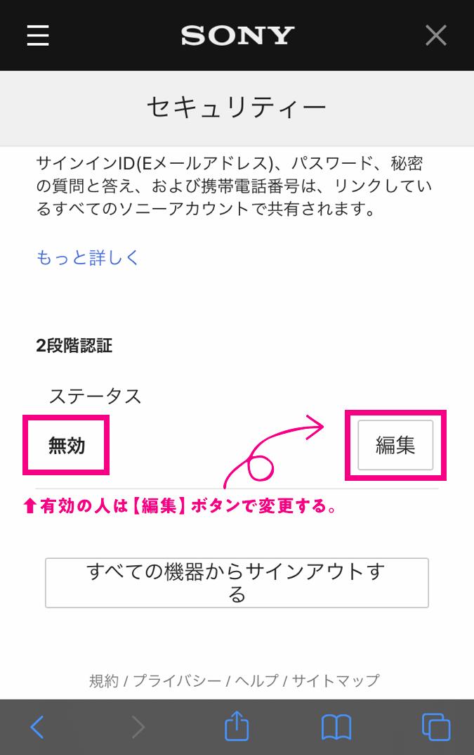 8. ステータスが有効になっている場合、右の編集ボタンから設定する