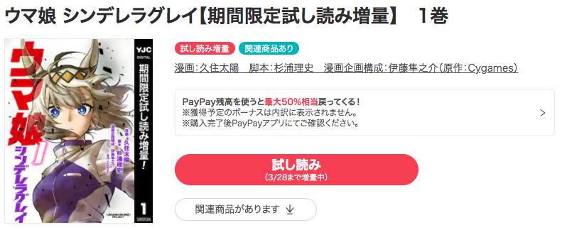 ebookjapanなら半額クーポンで339円で購入可能!