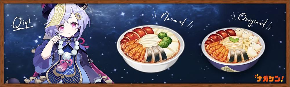 【原神】七七(ナナ)のオリジナル料理「アシタナシ」