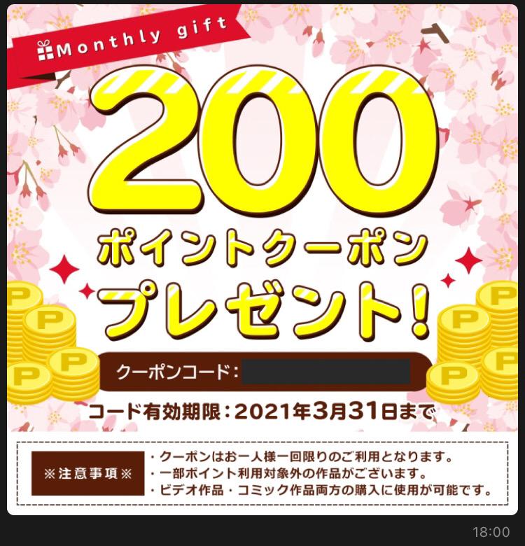 毎月LINE友達登録で200ポイントもプレゼント!