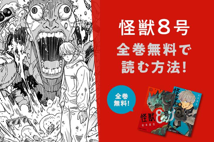 「怪獣8号」のマンガを無料で読めるアプリは?【漫画6巻まで無料!】