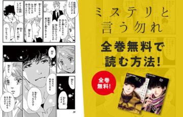 「ミステリと言う勿れ」最新刊7巻を含めて全巻無料で読む方法!