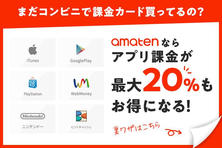 amatenならiTunesカードやGooglePlayカードが最大20%OFF!