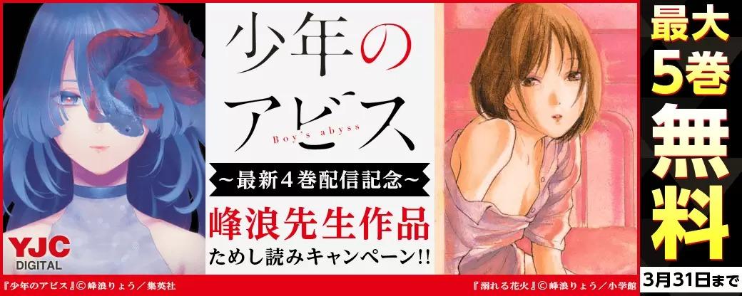 まんが王国 20201/3/31まで試し読みキャンペーン!