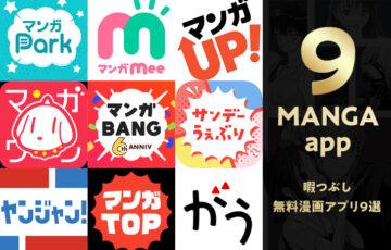 【ジャンル別】無料で読めちゃう暇つぶしマンガアプリ9選!