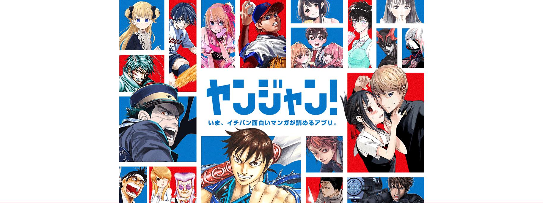 マンガアプリで集英社の面白いマンガが読める!「ヤンジャン!」