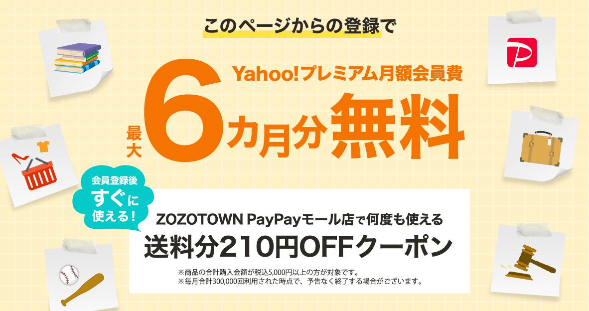 Yahoo!プレミアム月額会員費6ヶ月分無料!