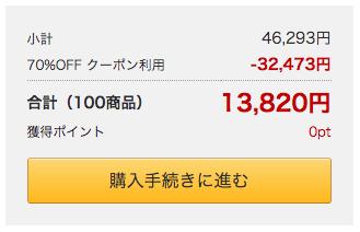 DMMブックスは100冊まで70%OFF!