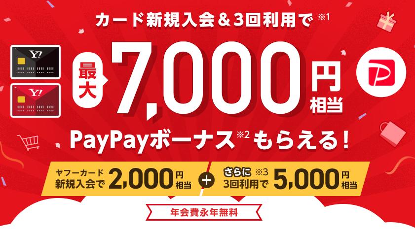 Yahooカード入会で最大7,000円相当もらえる!