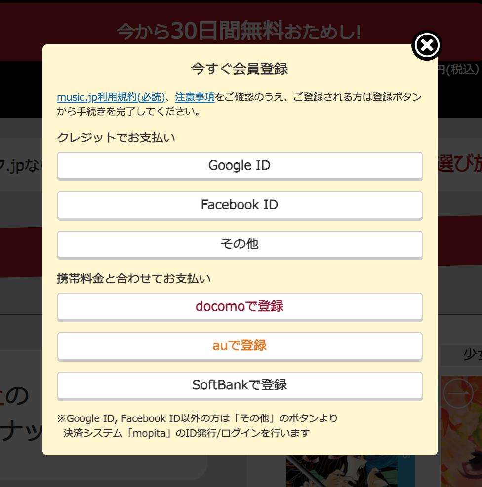 コミック.jpはキャリア決済 (ドコモ・au・ソフトバンク)、クレジットカード決済が可能