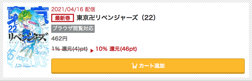 コミック.jpは1冊10%還元!