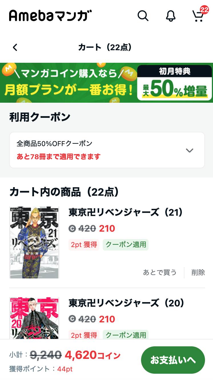 今人気の「東京卍リベンジャーズ」も全巻半額に!