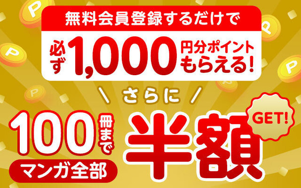 100冊まで半額!Amebaマンガは無料登録で1000ポイントプレゼント!