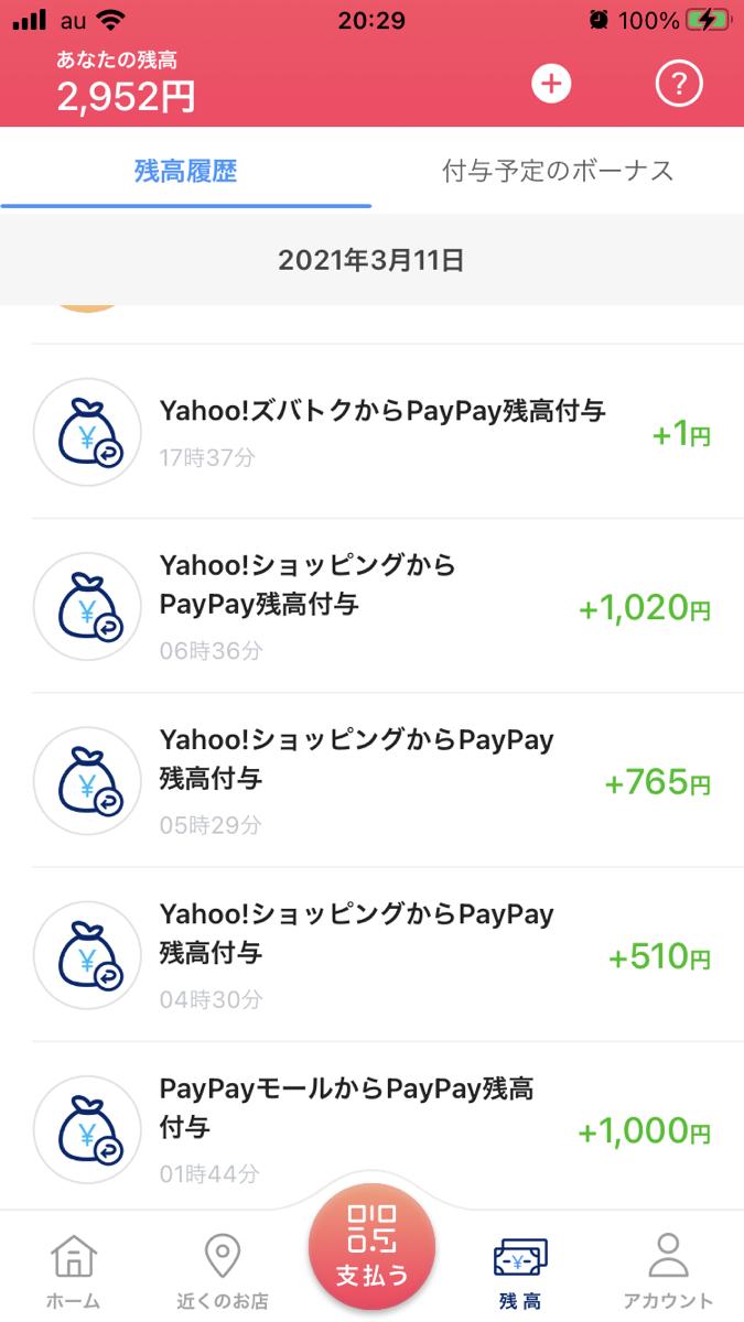 Yahooショッピングでのお買い物した時のポイント還元!