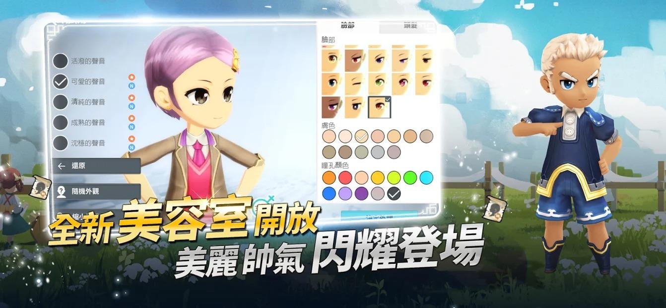 肌の色、目の形、瞳の色など細かい設定が可能!