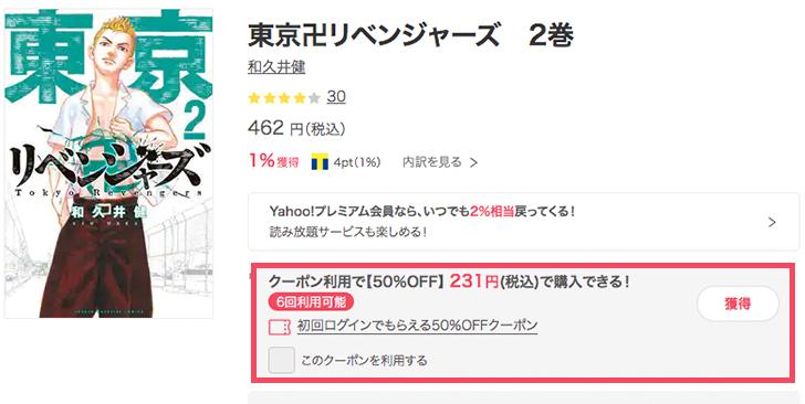 ebookjapanならクーポン利用で最大12冊50%OFF!