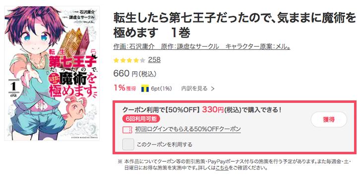 ebookjapanならクーポン利用で50%OFF!