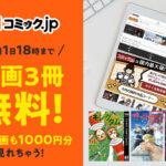 【漫画3冊無料!】コミック.jpをお得に使いこなす登録方法!レビューや評判はいいの?無料期間は?アプリで読める?【6月1日18時まで】