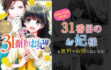 【ネタバレ無し】31番目のお妃様を無料で読もう!zipやrarファイルは危険!【漫画コミック無料】