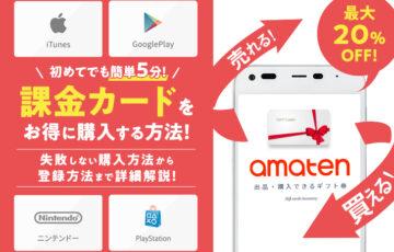 初めてでも簡単5分!amaten(アマテン)で課金カードをお得に購入する方法!失敗しない購入方法から詳細解説!