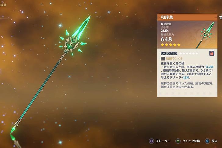 魈(ショウ)の専用武器「和璞鳶(かはくえん)」