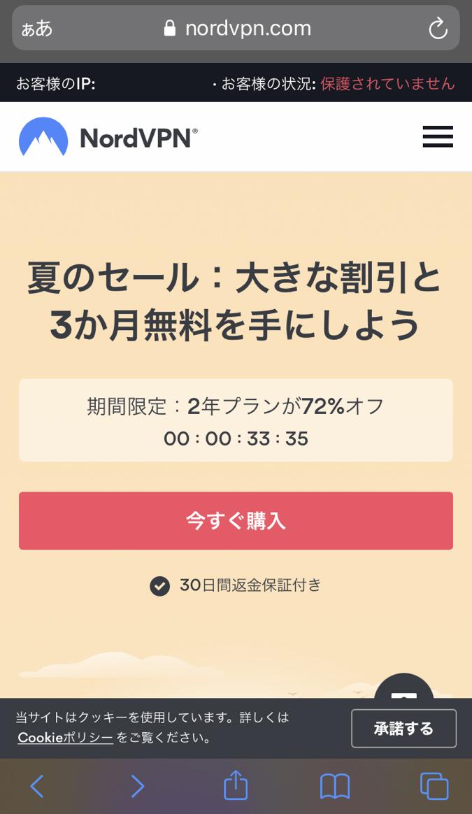 公式サイトにアクセスし登録します