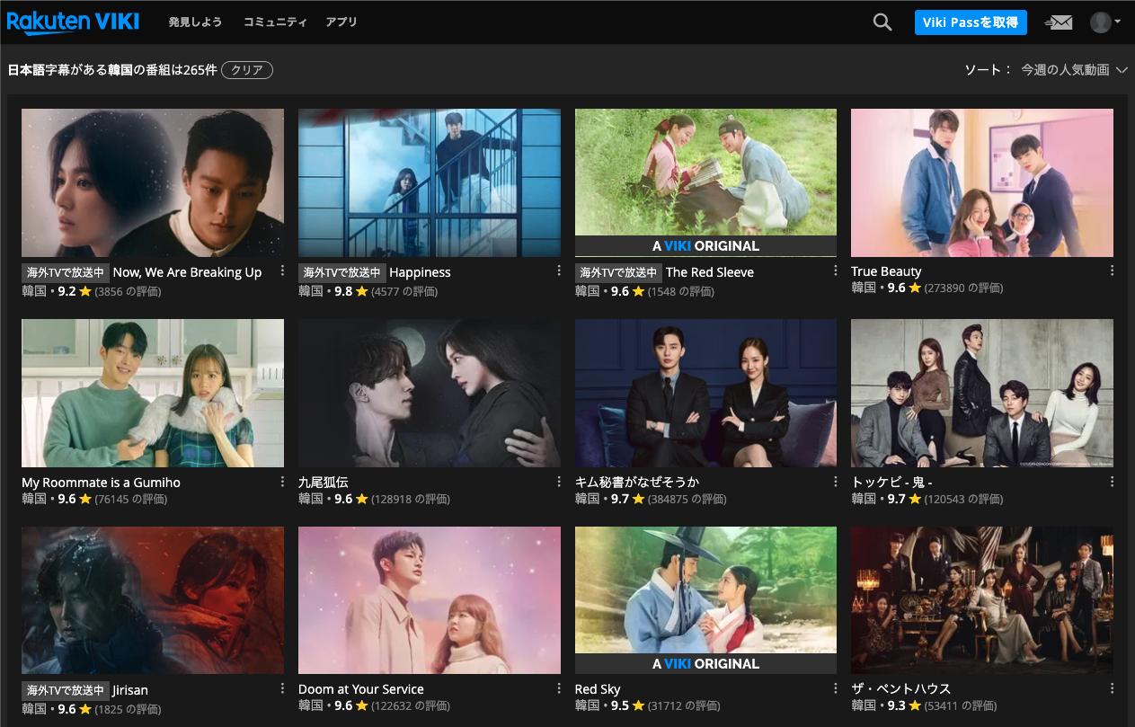 Rakuten Vikiは韓流ドラマ、中国ドラマなどがオンラインで視聴できます!