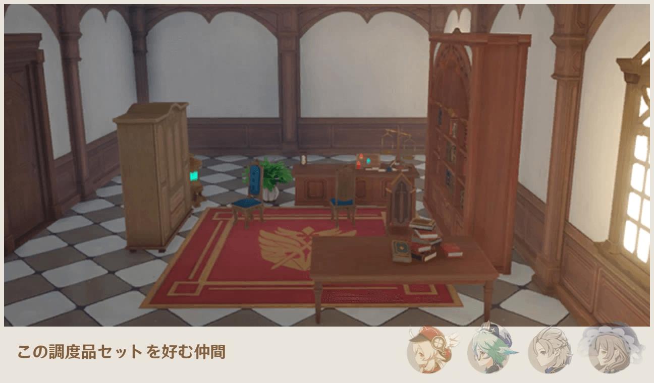 屋内 調度品ギフトセット【秘術研究所】