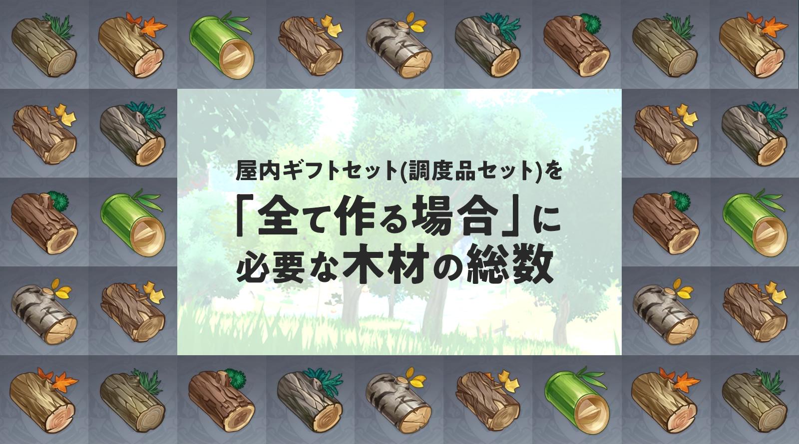 【原神】塵歌壺(じんかつぼ)屋内ギフトセット(調度品セット)を「全て作る場合」に必要な木材の総数