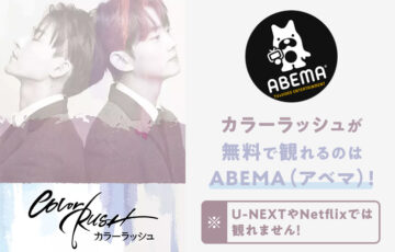 【韓国ドラマ】カラーラッシュが無料で観れるのはABEMA(アベマ)!U-NEXTやNetflixは?