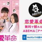 【韓国ドラマ】恋愛革命が無料で観れるのはABEMA(アベマ)!U-NEXTやNetflixは?